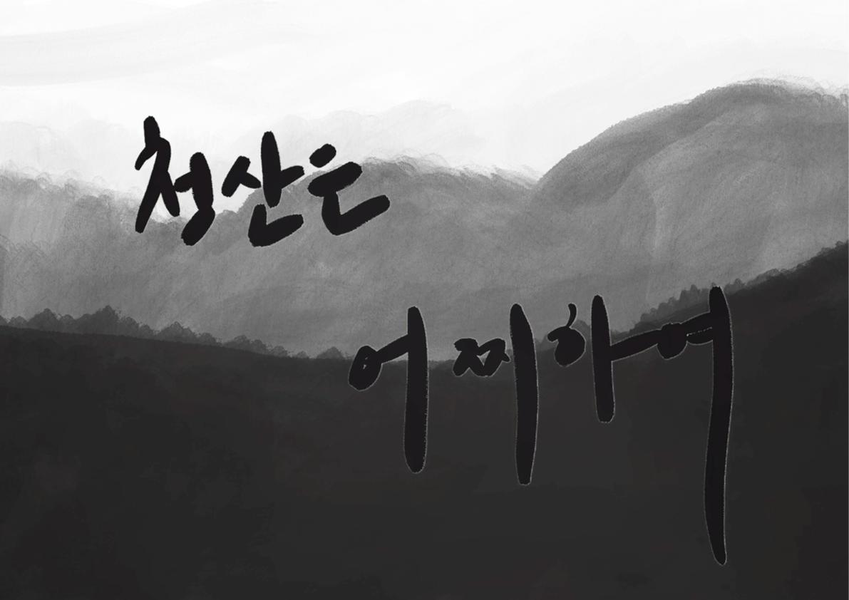 """Youngseo Park / Chijochang """"Warum ist der Berg blau"""" /Der Berg ist eine Metapher für die Beständigkeit und die grünen Bäume stehen für das Wachstum. Es hat die Bedeutung, dass man nicht aufgeben und ständig im Leben weiterlernen soll."""" Dieser Metapher (Geist) steht im Bezug zum Konfuzianismus. Auf dem Liedblatt von """"Warum ist der Berg blau"""" gibt es drei Informationen."""