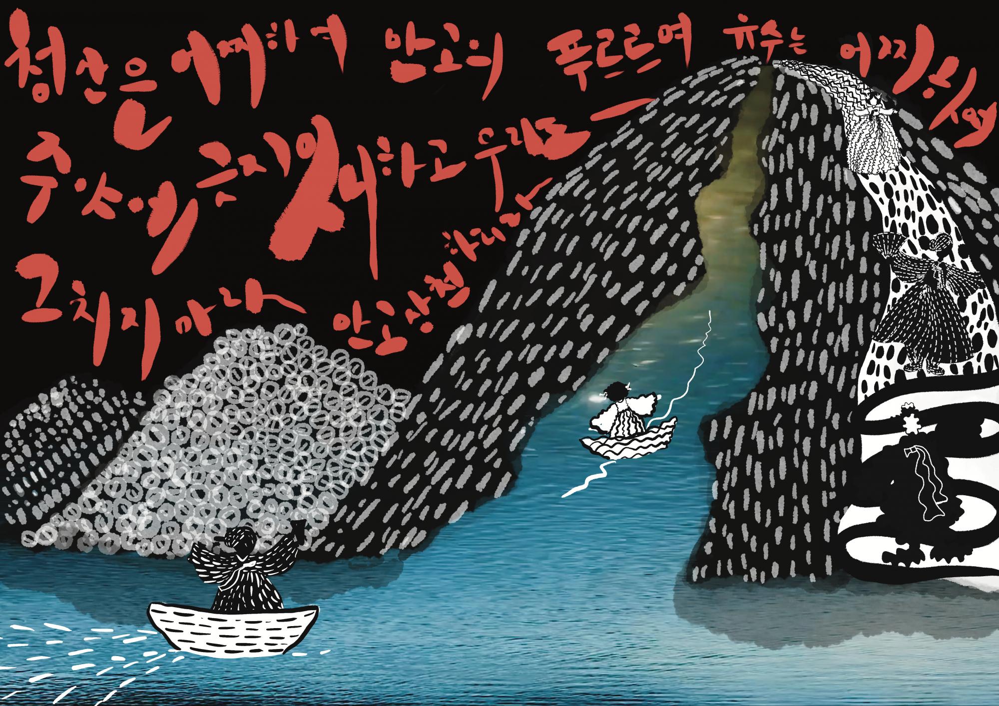 """Youngseo Park / Chijochang """"Warum ist der Berg blau"""" / Chijochang ist ein koreanisches traditionelles Lied und Gedicht: """"Warum ist der Berg immer grün? Warum hört das Wasser nicht auf zu fließen, und Tag und Nacht ruhen nicht? Auch wir, wie diese grünen Berge und das fließende Wasser, werden uns nicht ändern und niemals aufhören, alt zu werden und werden immer ein starkes Leben führen."""""""