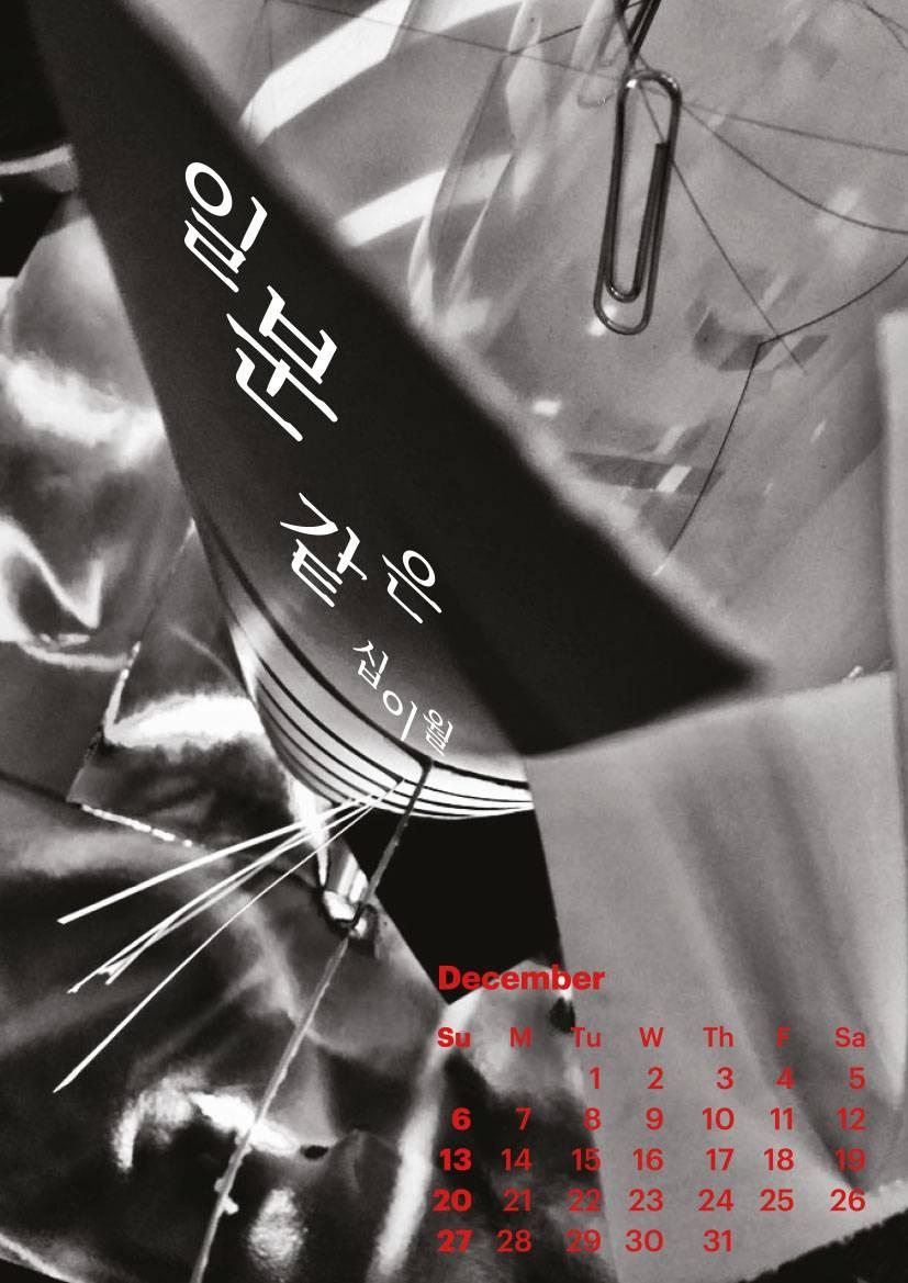 Design by Yejin Je
