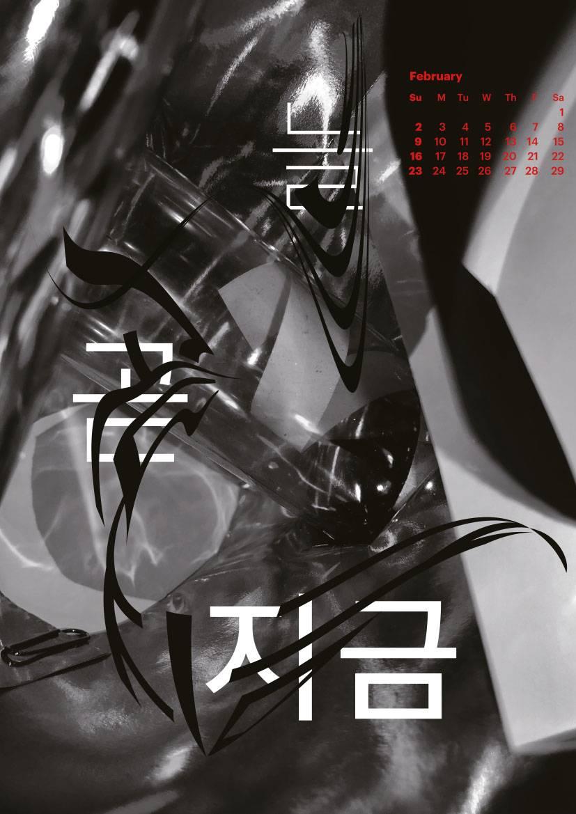 Design by An Ji-soo