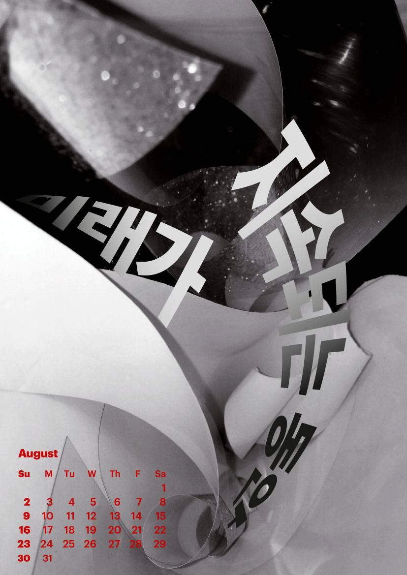 Design by Kim Hyungjun