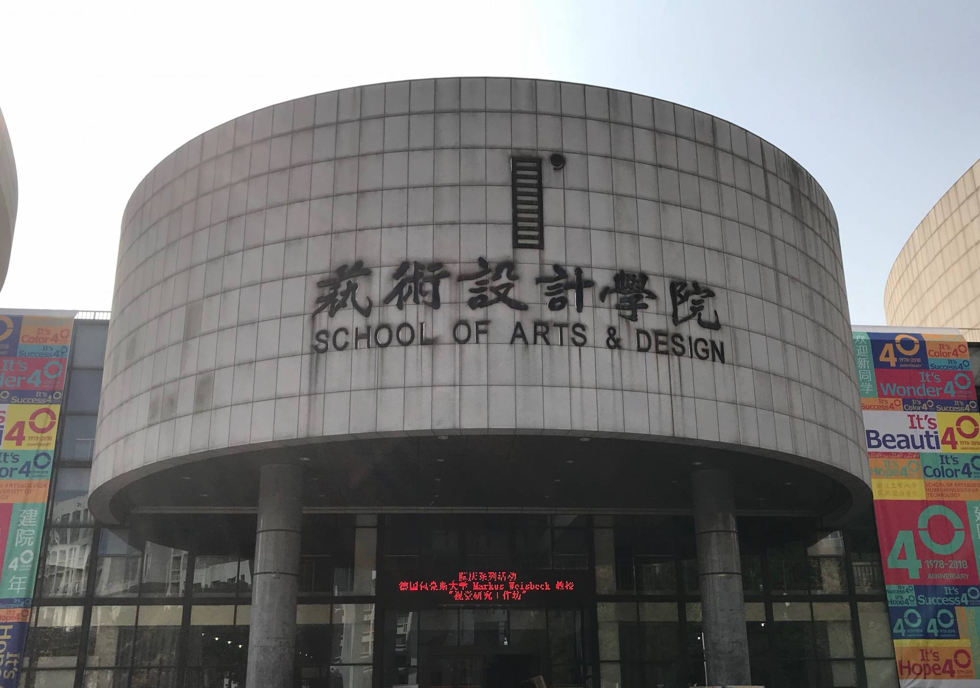 SfVR Workshop – Wuhan, China